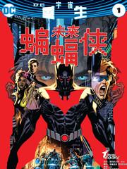 未來蝙蝠俠:重生