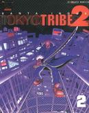 東京暴族2