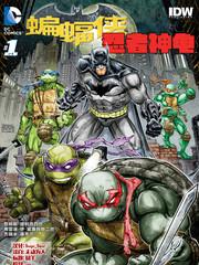 蝙蝠俠與忍者神龜