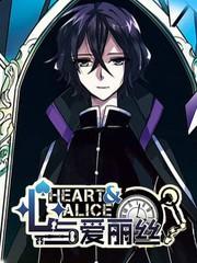 心與愛麗絲