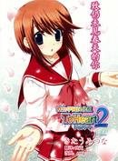 To.Heart2(同班同學2)