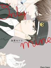 only mine 只屬於我