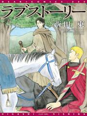 騎士的愛情故事