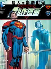 新52超人動作漫畫