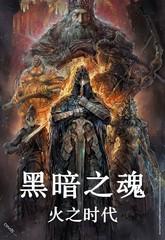黑暗之魂:火之時代