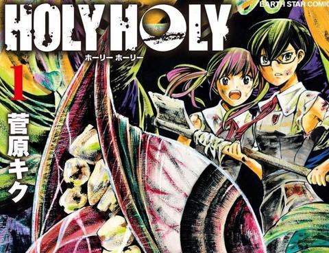少女X怪獸 HOLY HOLY