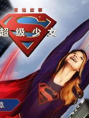超級少女:冒險漫畫