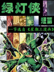 星期三漫畫:綠燈俠