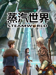 蒸汽世界2:進化迴響