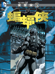 末日未來:蝙蝠俠