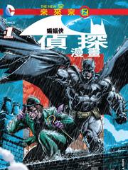 末日未來:蝙蝠俠偵探漫畫