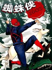 1602蜘蛛俠