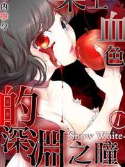 染上血色的深淵之瞳-Snow White-