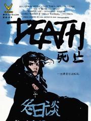 死亡-冬日談