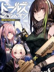 少女前線 anthology