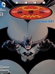 蝙蝠俠群英會