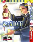 霧之森Hotel
