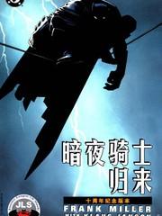 蝙蝠俠:暗夜騎士歸來