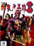 喪屍英雄3