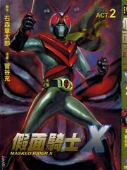 假面騎士X