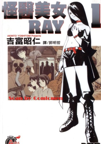怪醫美女RAY