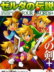 塞爾達傳說-四支劍