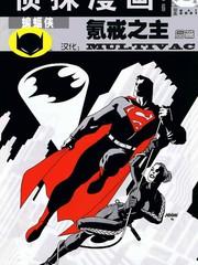 超人氪戒之主
