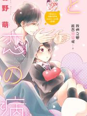 花野井同學的戀愛病