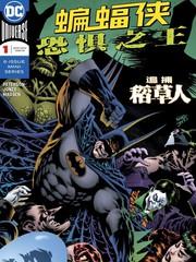 蝙蝠俠:恐懼之王
