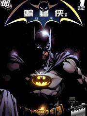 蝙蝠俠:歸來