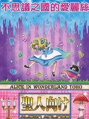 不思議之國的愛麗絲