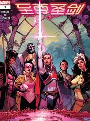 X戰警—至尊聖劍