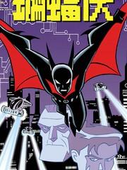 未來蝙蝠俠v1