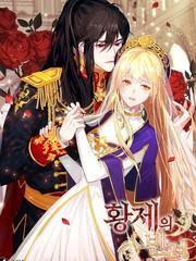 主君的新娘