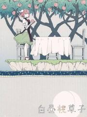白晝桃草子