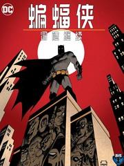 蝙蝠俠-冒險繼續
