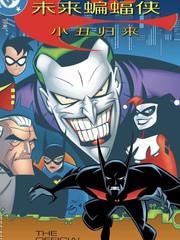 未來蝙蝠俠小丑歸來