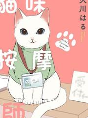 貓咪按摩師