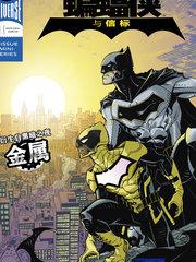 蝙蝠俠與信標