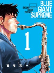 BLUEGIANTSUPREME