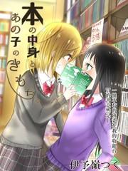 書的內容與那女孩的心情