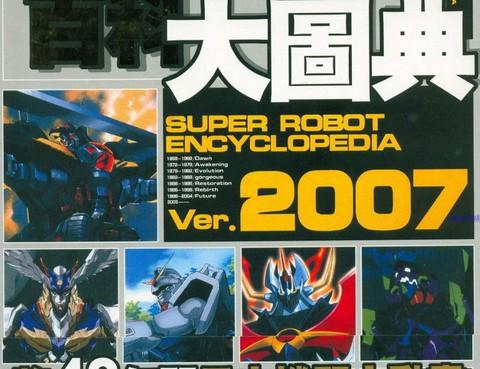 超級機器人百科大圖鑑