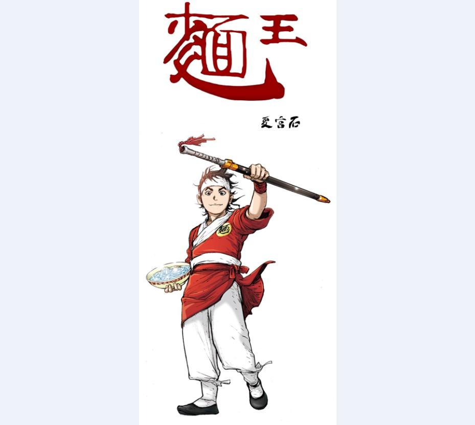 面王(百里修)